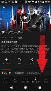 Netflix動画ダウンロード、オフライン視聴方法の手順画像_12