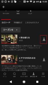 Netflix動画ダウンロード、オフライン視聴方法の手順画像_13