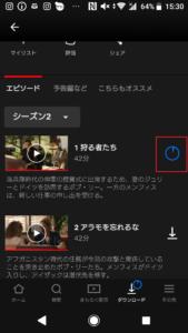 Netflix動画ダウンロード、オフライン視聴方法の手順画像_14