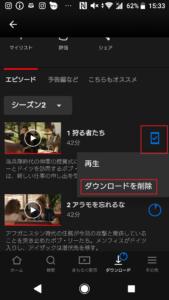 Netflix動画ダウンロード、オフライン視聴方法の手順画像_17