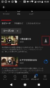 Netflix動画ダウンロード、オフライン視聴方法の手順画像_18