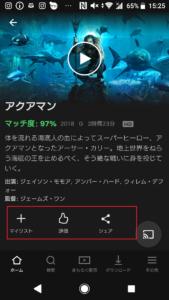 Netflix動画ダウンロードできない作品