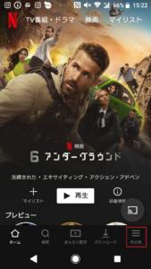 Netflix動画ダウンロード、オフライン視聴方法の手順画像_4