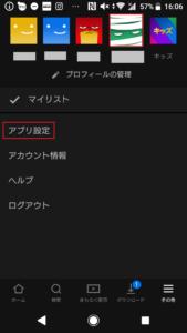 Netflix動画ダウンロード、オフライン視聴方法の手順画像_5