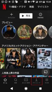 Netflix動画ダウンロード、オフライン視聴方法の手順画像_8