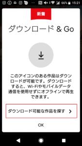 Netflix動画ダウンロード、オフライン視聴方法の手順画像_9