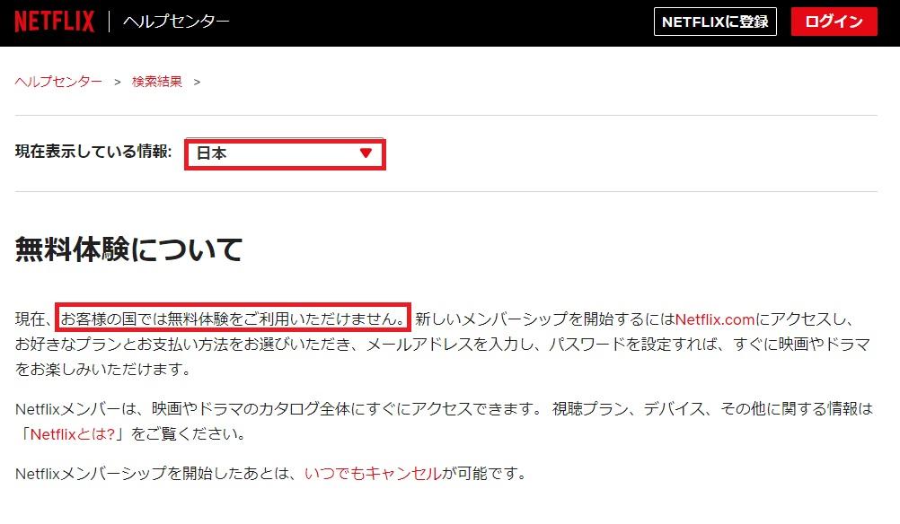 Netflixの無料体験情報(日本)