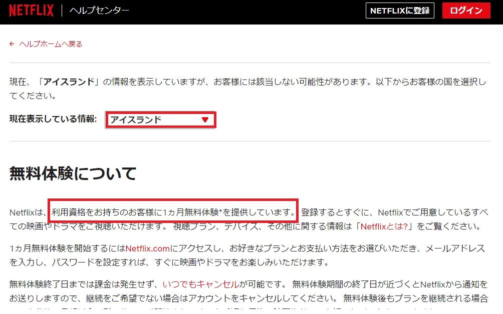 Netflixの無料体験情報(日本以外)