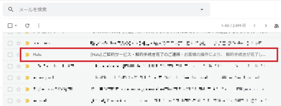 huluの解約方法や退会方法の手順画像_12