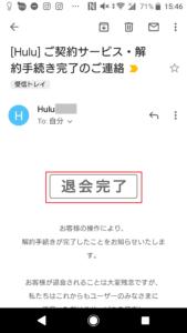 huluの解約方法や退会方法の手順画像_13