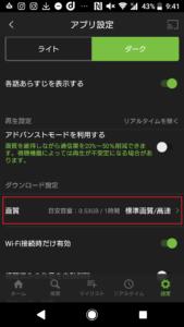 hulu動画画質種類と変更方法手順の画像_11