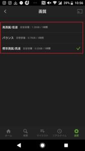 hulu動画画質種類と変更方法手順の画像_12