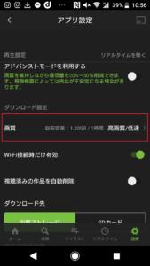 hulu動画画質種類と変更方法手順の画像_13