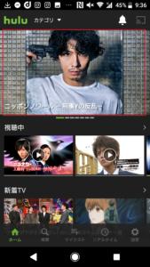 hulu動画画質種類と変更方法手順の画像_2