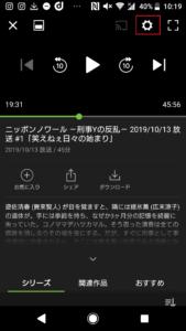 hulu動画画質種類と変更方法手順の画像_4_1