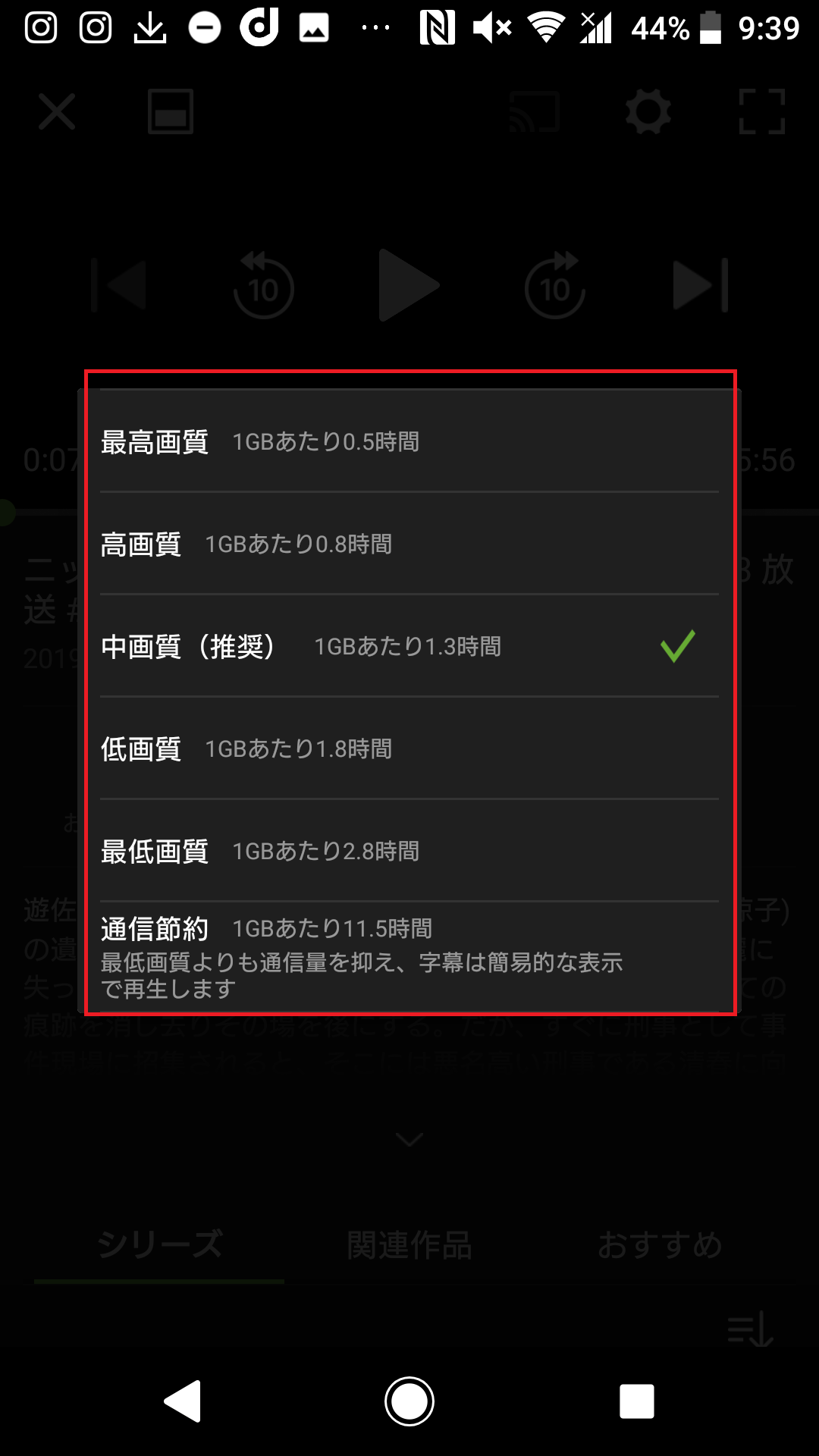 hulu動画画質種類と変更方法手順の画像_5