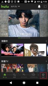 hulu動画画質種類と変更方法手順の画像_7
