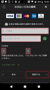 hulu支払い方法変更手順の画像_8