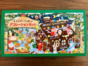ロイズ(ROYCE')チョコレートの家のデコレーションセットの箱の表面