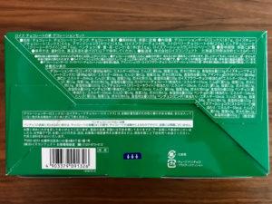 ロイズ(ROYCE')チョコレートの家のデコレーションセットの箱の裏面