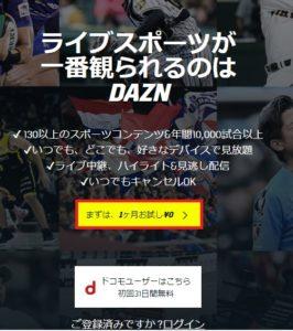 DAZN(ダゾーン)1ヶ月無料お試し登録方法の手順画像_1