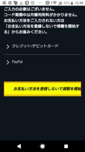 DAZN(ダゾーン)1ヶ月無料お試し登録方法の手順画像_10