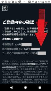 DAZN(ダゾーン)1ヶ月無料お試し登録方法の手順画像_11