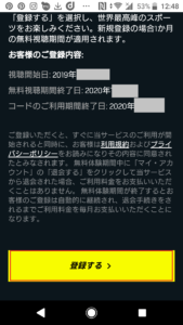 DAZN(ダゾーン)1ヶ月無料お試し登録方法の手順画像_12