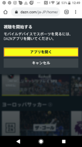 DAZN(ダゾーン)1ヶ月無料お試し登録方法の手順画像_13