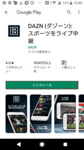 DAZN(ダゾーン)1ヶ月無料お試し登録方法の手順画像_14