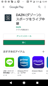 DAZN(ダゾーン)1ヶ月無料お試し登録方法の手順画像_15