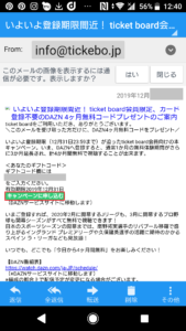 DAZN(ダゾーン)1ヶ月無料お試し登録方法の手順画像_2