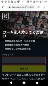 DAZN(ダゾーン)1ヶ月無料お試し登録方法の手順画像_3