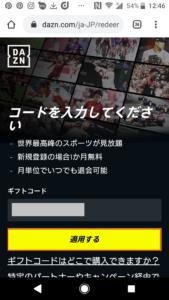DAZN(ダゾーン)1ヶ月無料お試し登録方法の手順画像_4