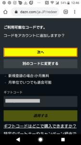 DAZN(ダゾーン)1ヶ月無料お試し登録方法の手順画像_5
