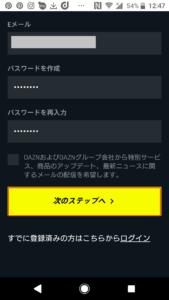 DAZN(ダゾーン)1ヶ月無料お試し登録方法の手順画像_8