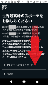 DAZN(ダゾーン)1ヶ月無料お試し登録方法の手順画像_9