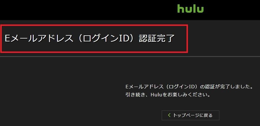 hulu2週間無料トライアルでお試し登録方法や使い方の画像_10