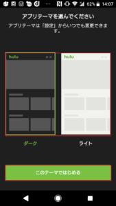 hulu2週間無料トライアルでお試し登録方法や使い方の画像_22