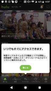 hulu2週間無料トライアルでお試し登録方法や使い方の画像_23