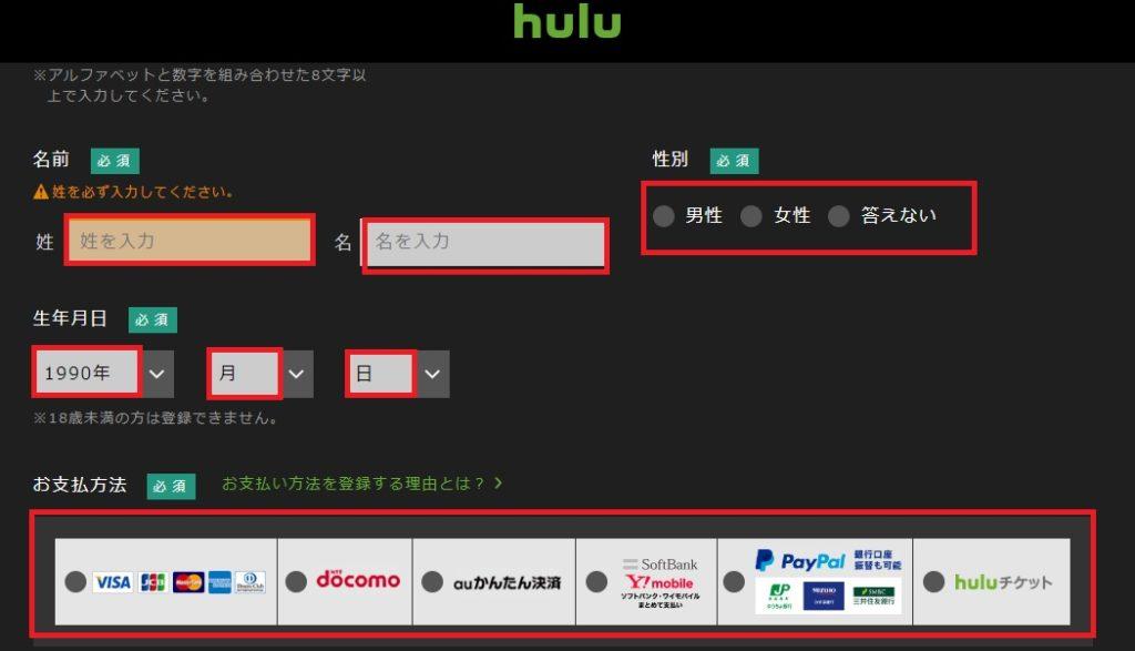 hulu2週間無料トライアルでお試し登録方法や使い方の画像_3