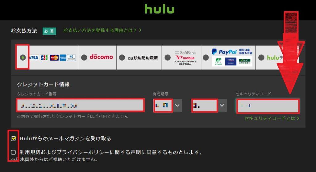 hulu2週間無料トライアルでお試し登録方法や使い方の画像_4