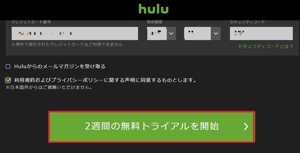 hulu2週間無料トライアルでお試し登録方法や使い方の画像_5