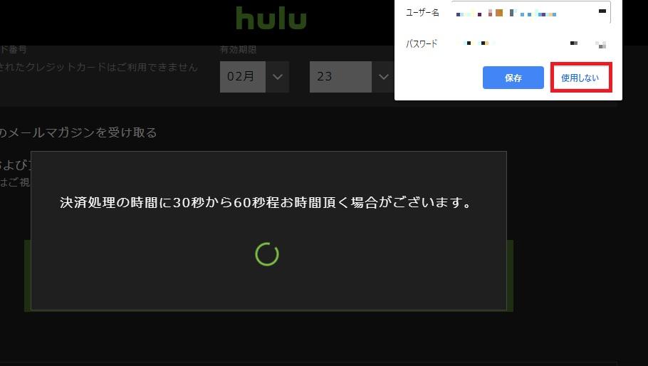 hulu2週間無料トライアルでお試し登録方法や使い方の画像_6