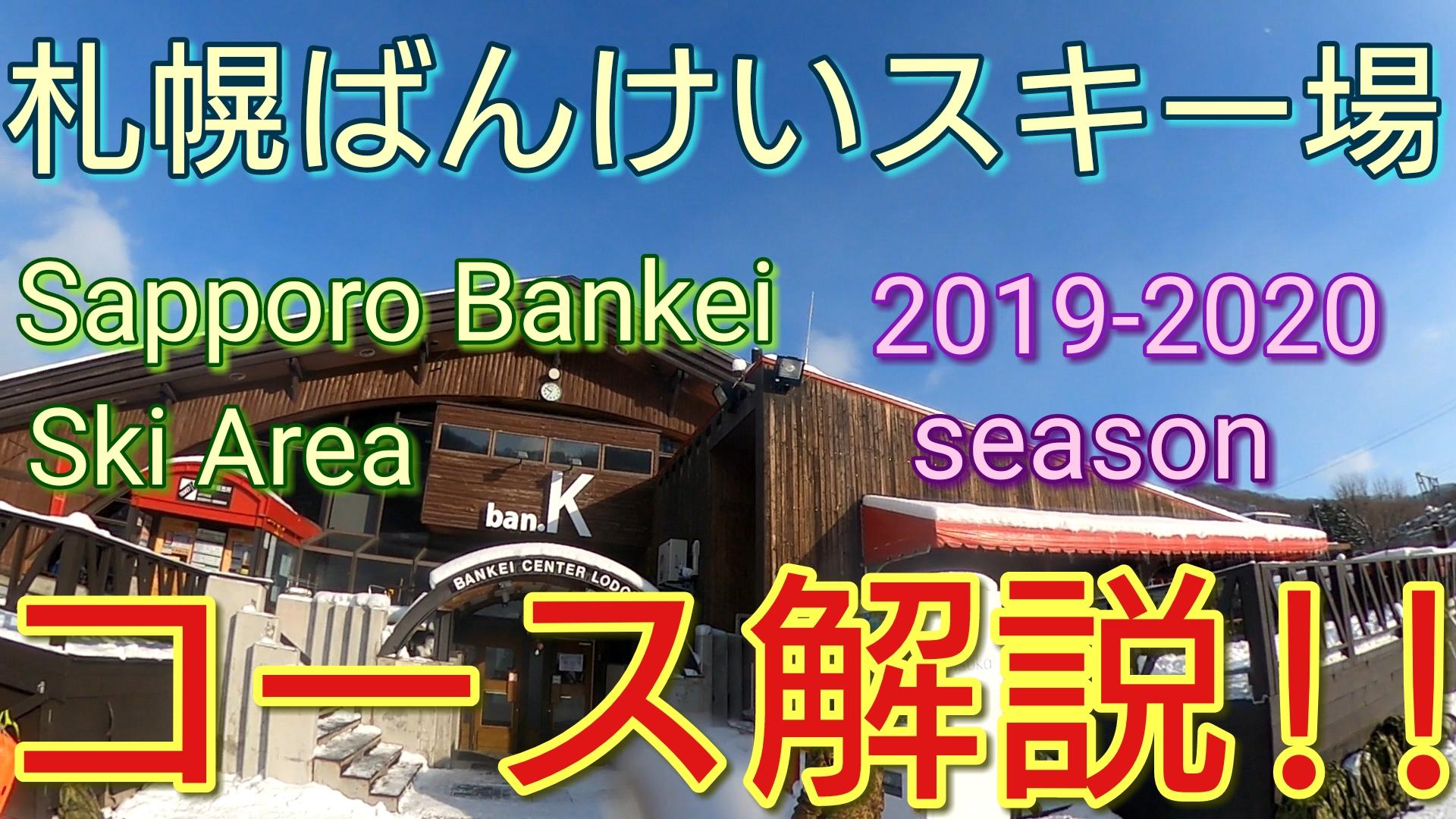 20192020シーズン札幌ばんけいスキー場のコースの雪質や積雪をブログで紹介!