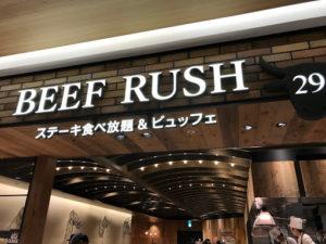 ステーキ食べ放題&ビュッフェビーフラッシュ(BEEF RUSH)29」の外観