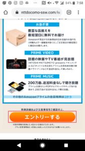 ドコモギガホギガライトユーザーキャンペーンアマゾン(Amazon)プライム1年無料特典申し込み方法の手順画像_1