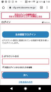 ドコモギガホギガライトユーザーキャンペーンアマゾン(Amazon)プライム1年無料特典申し込み方法の手順画像_2