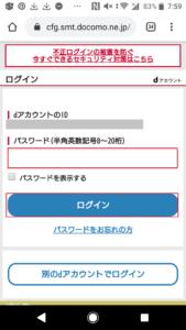 ドコモギガホギガライトユーザーキャンペーンアマゾン(Amazon)プライム1年無料特典申し込み方法の手順画像_3