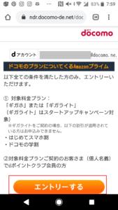 ドコモギガホギガライトユーザーキャンペーンアマゾン(Amazon)プライム1年無料特典申し込み方法の手順画像_4